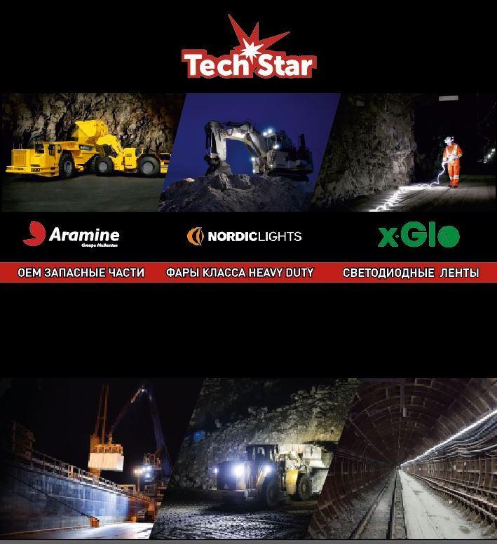 ТехСтар на выставке Ural Mining/Горное дело-2018 в Екатеринбурге