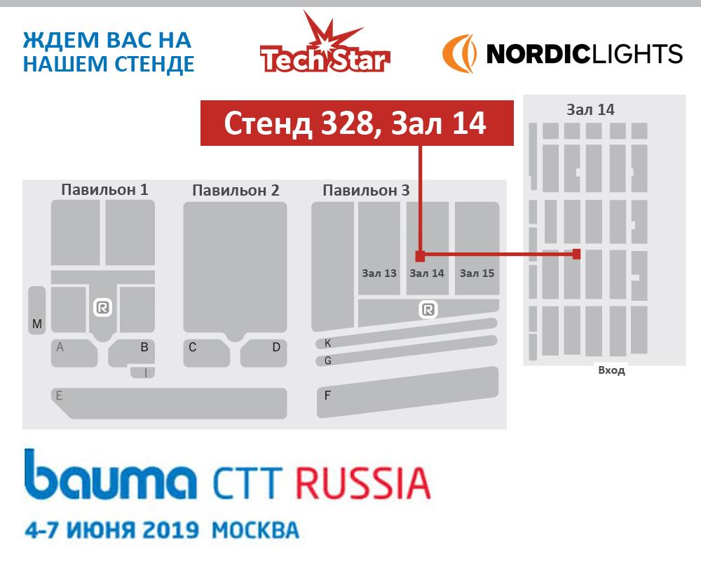 Ждем вас на выставке bauma CTT в Москве
