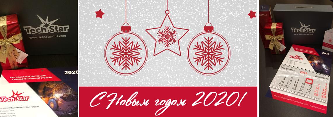 Поздравляем с Новым 2020 годом и подводим итоги