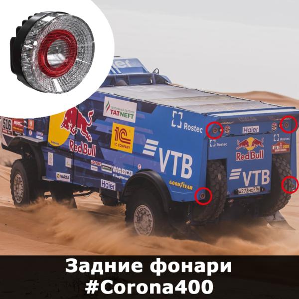 """Победа """"КАМАЗ-Мастер"""" на ралли """"Дакар-2020"""""""