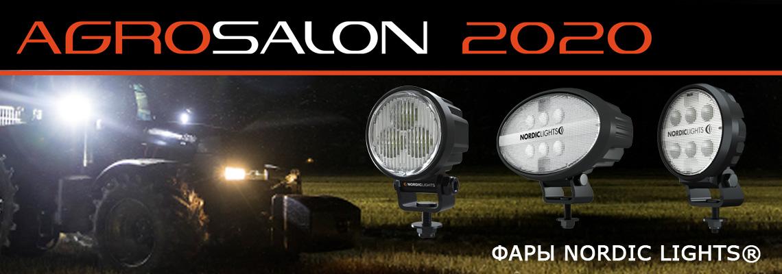 Выставка Agrosalon 2020 в Москве